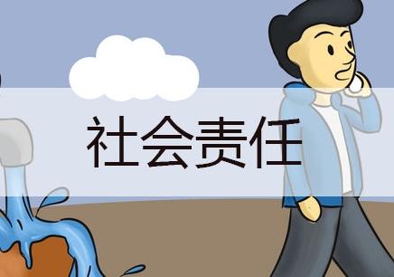 广州社会责任课程培训