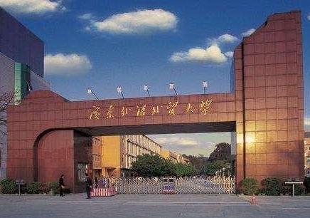 深圳提升学历_广东外语外贸大学