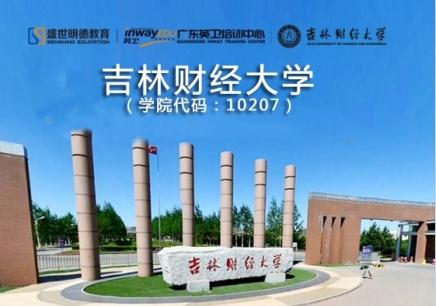 深圳成人学历_吉林财经大学