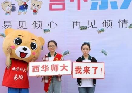 深圳提升学历的学校_西华师范大学