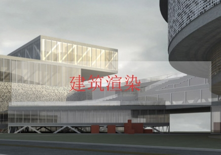深圳建筑渲染学习