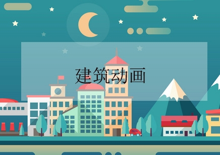 深圳建筑动画学习