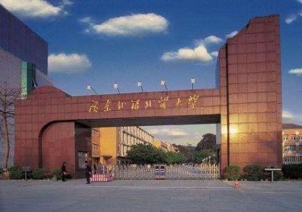 东莞提升学历_广东外语外贸大学