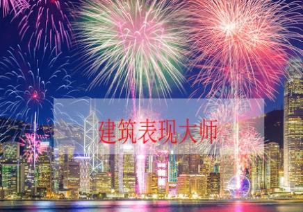 深圳建筑表现大师课程