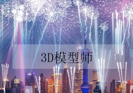 深圳3D模型师培训