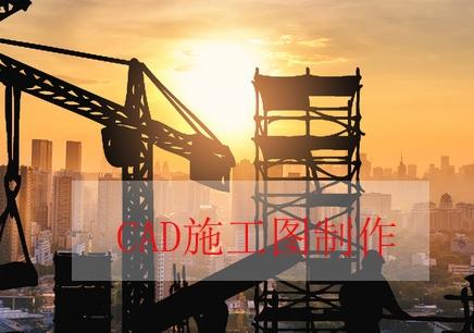 深圳CAD施工图制作培训机构