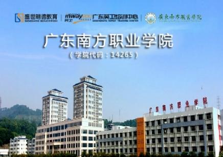 西安学历提升_广东南方职业学院