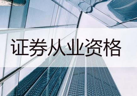 北京证券从业资格培训