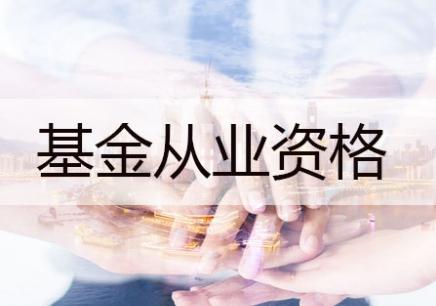 北京基金从业资格培训