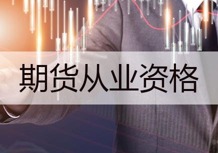 北京期货从业资格培训