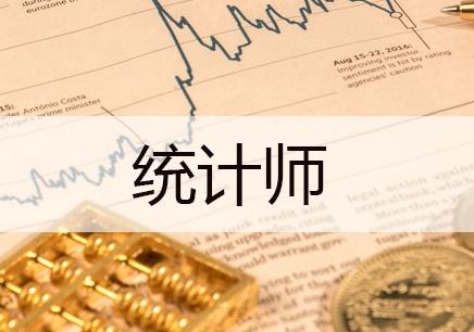 北京统计师培训