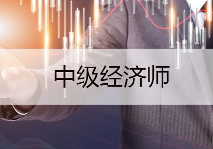 北京中级经济师培训