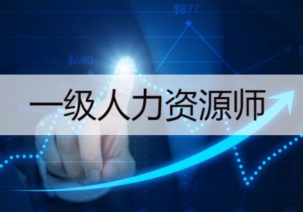 北京一级人力资源师网课培训