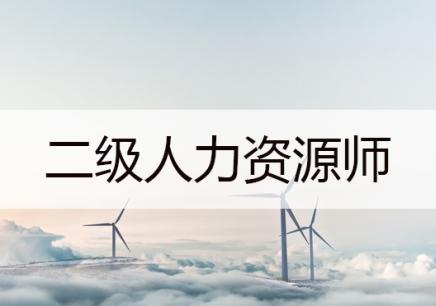 北京二级人力资源师网课培训