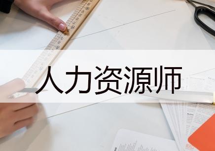 北京三级人力资源师网课培训