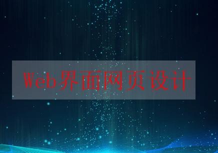 深圳Web界面网页设计