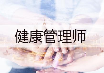 北京国际注册健康管理师网课培训班