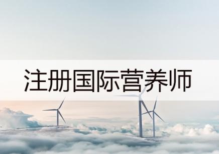 北京注册国际营养师网课培训