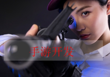深圳游戏开发