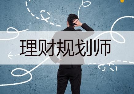 北京理财规划师网课培训