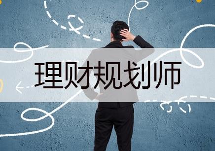 北京注册国际理财规划师网课培训