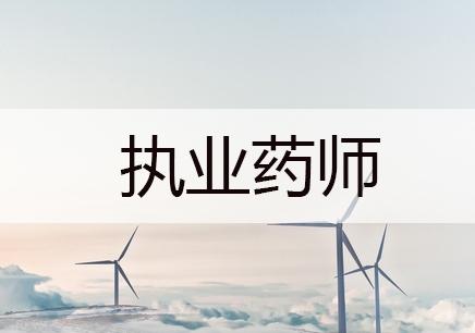 北京执业药师网课培训