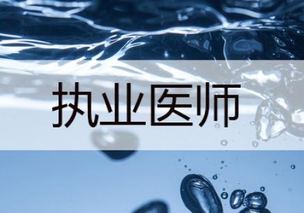 北京执业医师网课培训