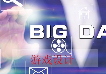 深圳游戏设计培训