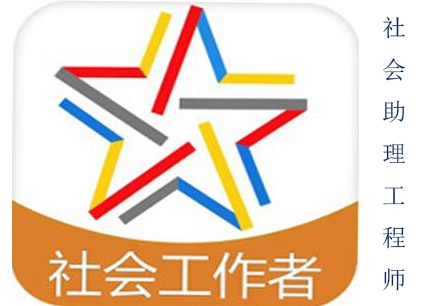 深圳助理社会工程师培训