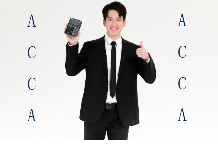 北京ACCA课程培训