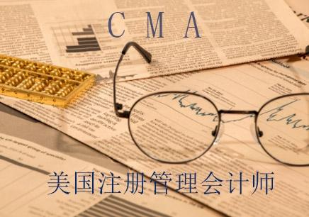 北京CMA培训课程
