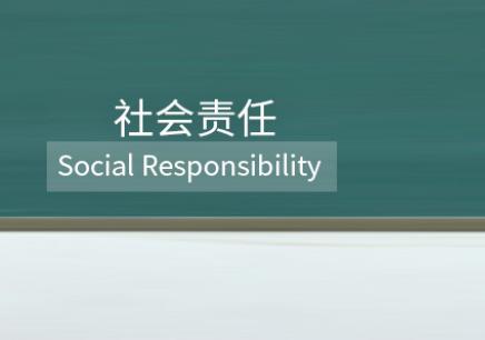 深圳社会责任培训班