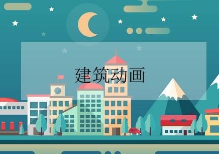 南京建筑动画设计