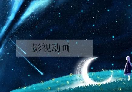 南京影视动画