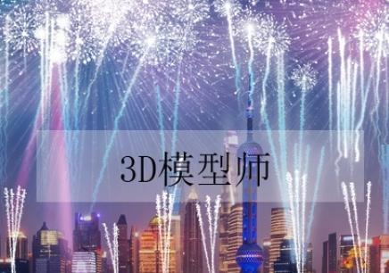 武汉3D模型师