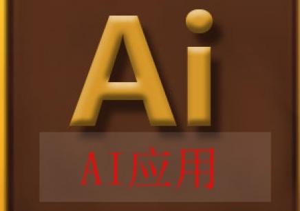 南京AI应用培训
