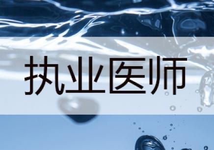 北京中西医结合执业医师网课培训