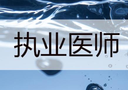 北京乡村全科执业助理医师网课培训