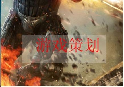 武汉游戏策划培训机构