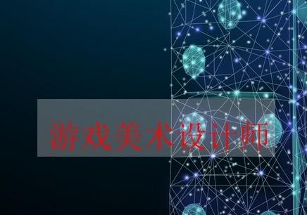 武汉游戏美术设计师培训机构