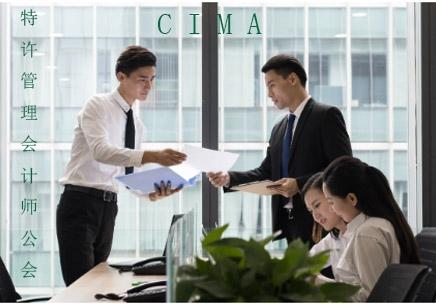 成都CIMA课程培训介绍