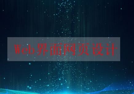 南京Web界面网页设计