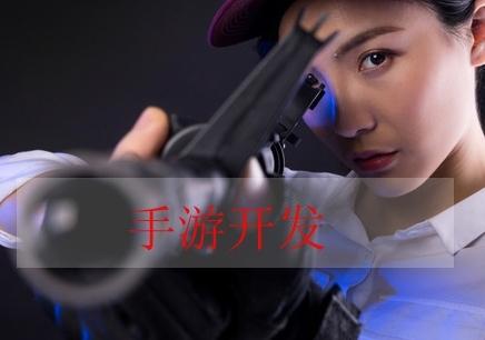 南京游戏开发设计