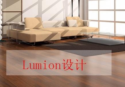 南京Lumion设计