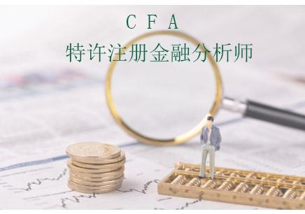 济南的CFA培训课程介绍