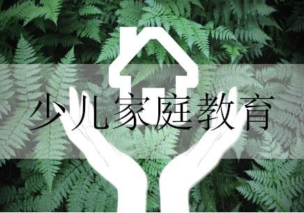 青岛少儿英语家庭教育培训