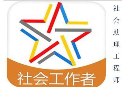 广州助理社会工程师培训