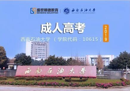 西安学历提升的大学西南石油大学介绍