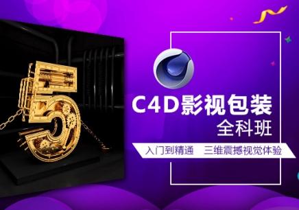 上海C4D影视包装全科班