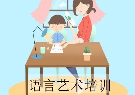 深圳语言艺术培训班